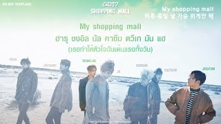 [KARAOKE TH SUB] GOT7 - Shopping Mall