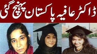 ڈاکٹر عافیہ پاکستان پہنچ گئی