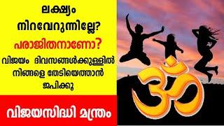 #vijayasidhi_mndra പരാജയഭീതി ഇനി വേണ്ട! വിജയം വരിക്കുവാൻ വിജയ സിദ്ധി മന്ത്രം.