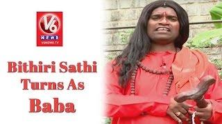 Bithiri Sathi Turns As Baba   Satirical Conversation With Savitri Over Fake Baba   Teenmaar News width=