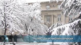 Присъда за Николай Кюпарски
