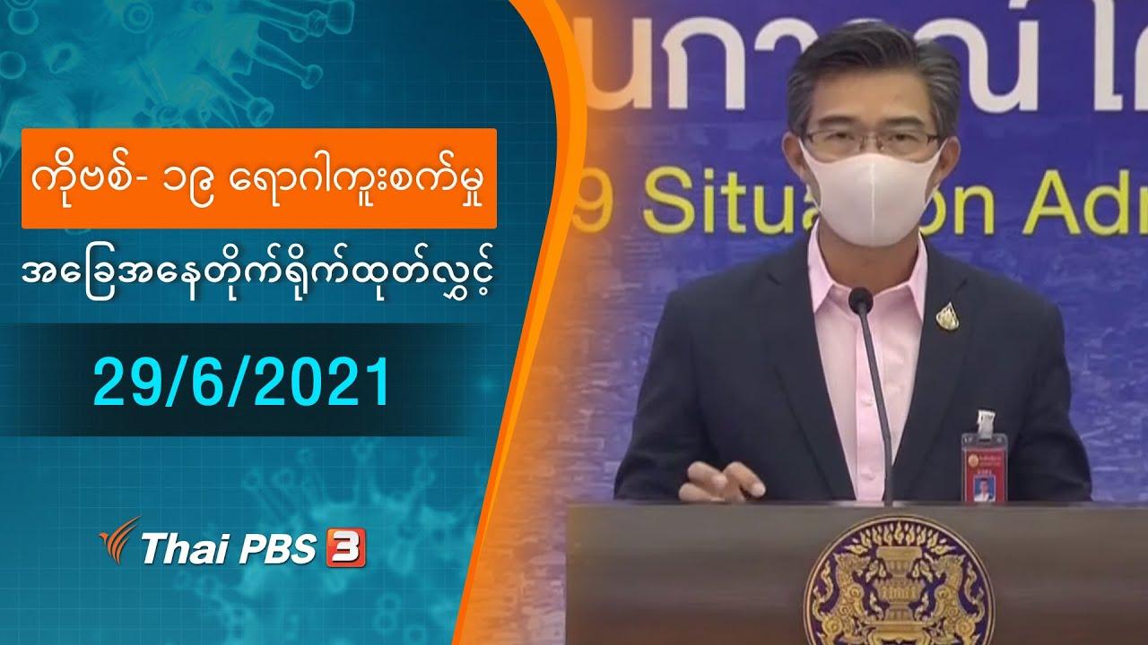 ကိုဗစ်-၁၉ ရောဂါကူးစက်မှုအခြေအနေကို သတင်းထုတ်ပြန်ခြင်း (29/06/2021)