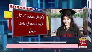 Pakistani consul general visits Aafia Siddiqui in Texas prison  24 May 2018   92NewsHD
