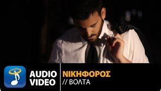 Νικηφόρος - Βόλτα | Nikiforos - Volta (Official Audio Video HQ)