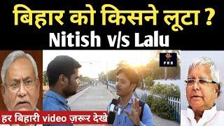 बिहार को किसने लूटा ? Nitish Kumar v/s Lalu Yadav | हर बिहारी Video ज़रूर देखें