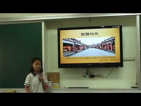 觀光景點報告-三峽老街 - YouTube