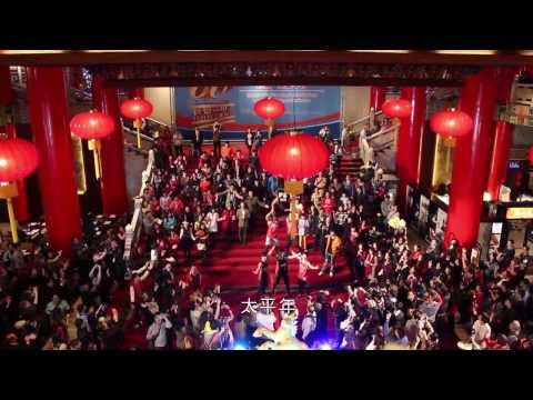 快閃吧~恭喜發財新年好 Flash mob -- Happy Lunar New Year - YouTube