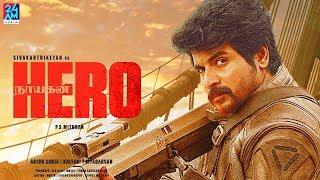 #SK15 Titled As HERO (நாயகன்) !?   Sivakarthikeyan – PS Mithran   Yuvan   Sk 15 First look Teaser
