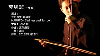 火影忍者-哀與悲 二胡版 by 永安 NARUTO - Sadness and Sorrow (Erhu Cover)