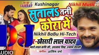 Sutala Tani Korame ll Toing mix ll Nikhil BaBu Hi-Tech Kushinagar