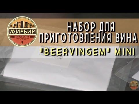 """Набор для приготовления вина """"BeerVingem"""" Mini , инструкция по приготовлению вина."""