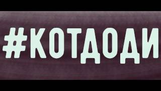 03 DIM feat. БОРО ПЪРВИ x ROASTY SUAVE #КОТДОДИ