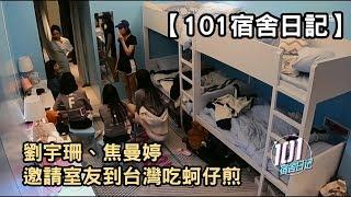 【創造101宿舍日記】劉宇珊、焦曼婷邀請室友到台灣吃蚵仔煎