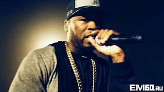 50 Cent - Get Low live on Soundchain MTV UK (em50.ru)