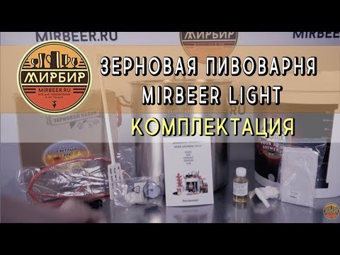 Комплектация зерновой пивоварни MirBeer Light. Купить пивоварню.