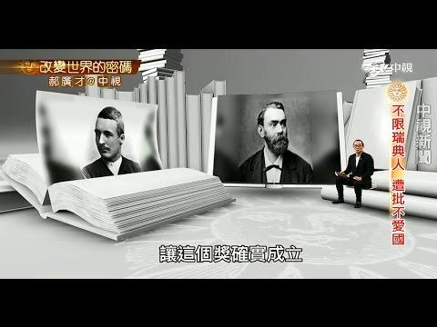 蓋棺論定? 火藥大王創立諾貝爾獎│郝廣才在中視 20151126 - YouTube