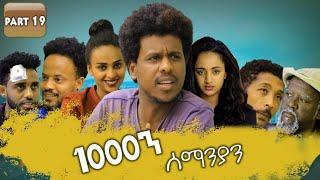 New Eritrean Series movie 2019 1080 part 19/ 1000ን ሰማንያን 19 ክፋል