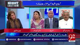 Who will be selected as chief minister of punjab by Imran Khan? | 3 August 2018 | 92NewsHD