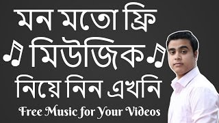 How to use copyrighted music on youtube legally bangla