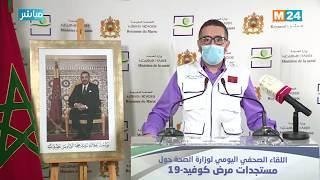 Bilan du Covid-19 : Point de presse du ministère de la Santé (28-05-2020)