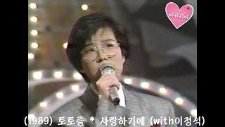 Lee Sun Hee(이선희) * 토토즐 - 사랑하기에  with이정석 (1989)