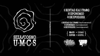 "Seza & Cosmo UMC'S ""ΕΚΠΡΟΣΩΠΩ"" instrumental"