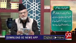 Nuskha | Bholy Howe Quran e Pak yad krny ka amal | Subh E Noor | 22 Nov 2018 | Headlines | 92NewsHD