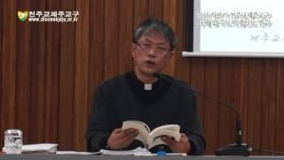"""교종 프란치스코의 회칙 """"찬미받으소서"""" - 박동호신부 강의2"""