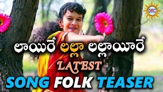 Laire Lalla Lallayire  2018  Latest  Folk Song Teaser || Disco Recodig Company