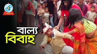 Bangla Comedy - Ballo Bibaho | বাল্য বিবাহ | Bangla Koutuk 2018 | Sangeeta