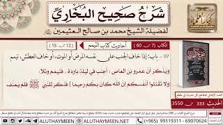 333-3550- الحديث المذكور عن عمرو ابن العاص أنه أجنب في ليلة باردة فتيمم