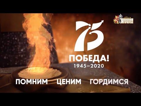 К 75 летию Победы - фильм Ростовского Государственного Цирка