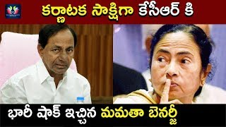 Mamata Banerjee Give Big Shock To Telangana CM KCR | #BattleForKarnataka | Third Front | TFC News