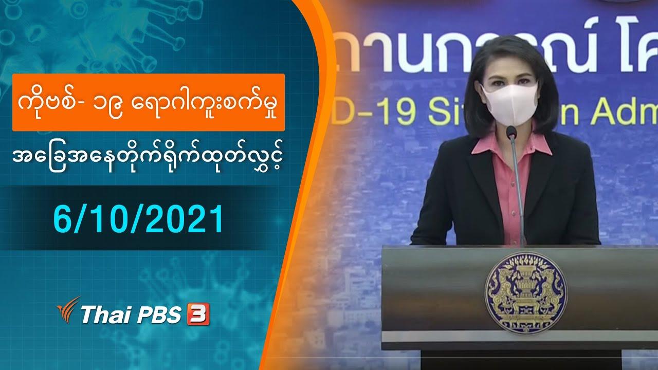 ကိုဗစ်-၁၉ ရောဂါကူးစက်မှုအခြေအနေကို သတင်းထုတ်ပြန်ခြင်း (06/10/2021)
