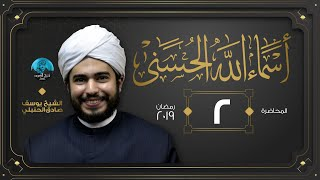 م02 | أسماء الله الحسنى | اسم الله الشهيد