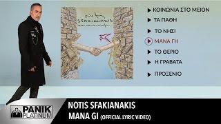 Νότης Σφακιανάκης - Μάνα Γη | Επίσημο Βίντεο Με Στίχους