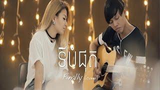 ទីបំផុត-Finally (Cover) by ADDA - official video