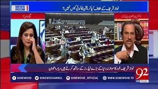 News Room : Exclusive talk with Dr Babar Awan  - 21 March 2018 - 92NewsHDPlus