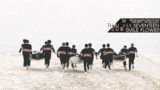 [KARAOKE\THAISUB] SEVENTEEN (세븐틴) - 웃음꽃 (Smile Flower) | BABYB9X