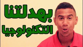 التكنولوجيا في الجزائر  La Technologie en Algérie by aymen sekhar