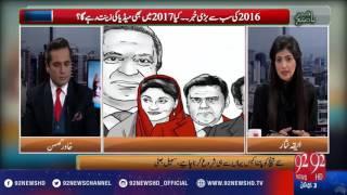 Bakhabar Subh 02-01-2017 - 92NewsHD