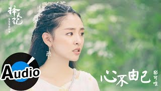 郁可唯 Yisa Yu - 心不由己 (官方歌詞版) - 電視劇《擇天記》 落落情感插曲