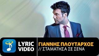 Γιάννης Πλούταρχος - Σταμάτησα Σε Σένα (Official Lyric Video HD)