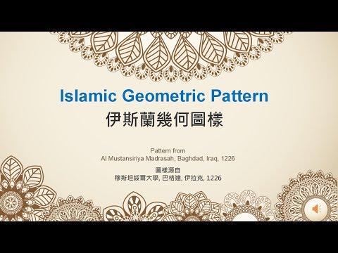 伊斯蘭幾何藝術 (穆斯坦綏爾圖樣)
