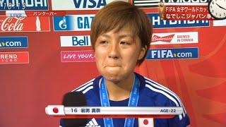 岩渕真奈インタビュー なでしこジャパンvsアメリカ 決勝 女子W杯2015