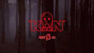 KaeN - Bejbi K'naga skit 1 (audio)