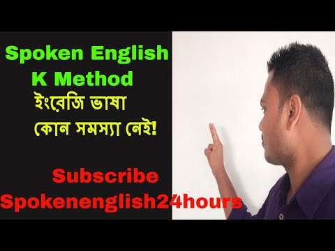 Download thumbnail for Spoken English// K method// unit- 1 lesson: 2