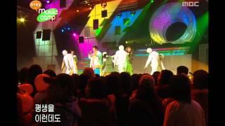 Turtles - How much, 거북이 - 얼마나, Music Camp 20041204