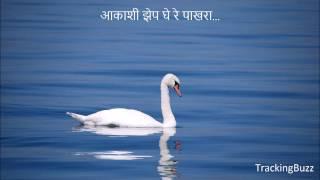 आकाशी झेप घे रे पाखरा - आराम हराम आहे / Aakashi Zep Ghe Re Pakhara - Aaram Haram Aahe