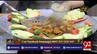 Recipe Of Tawa Chicken By Chef Muneera Kiran - 12 February 2018 - 92NewsHDPlus
